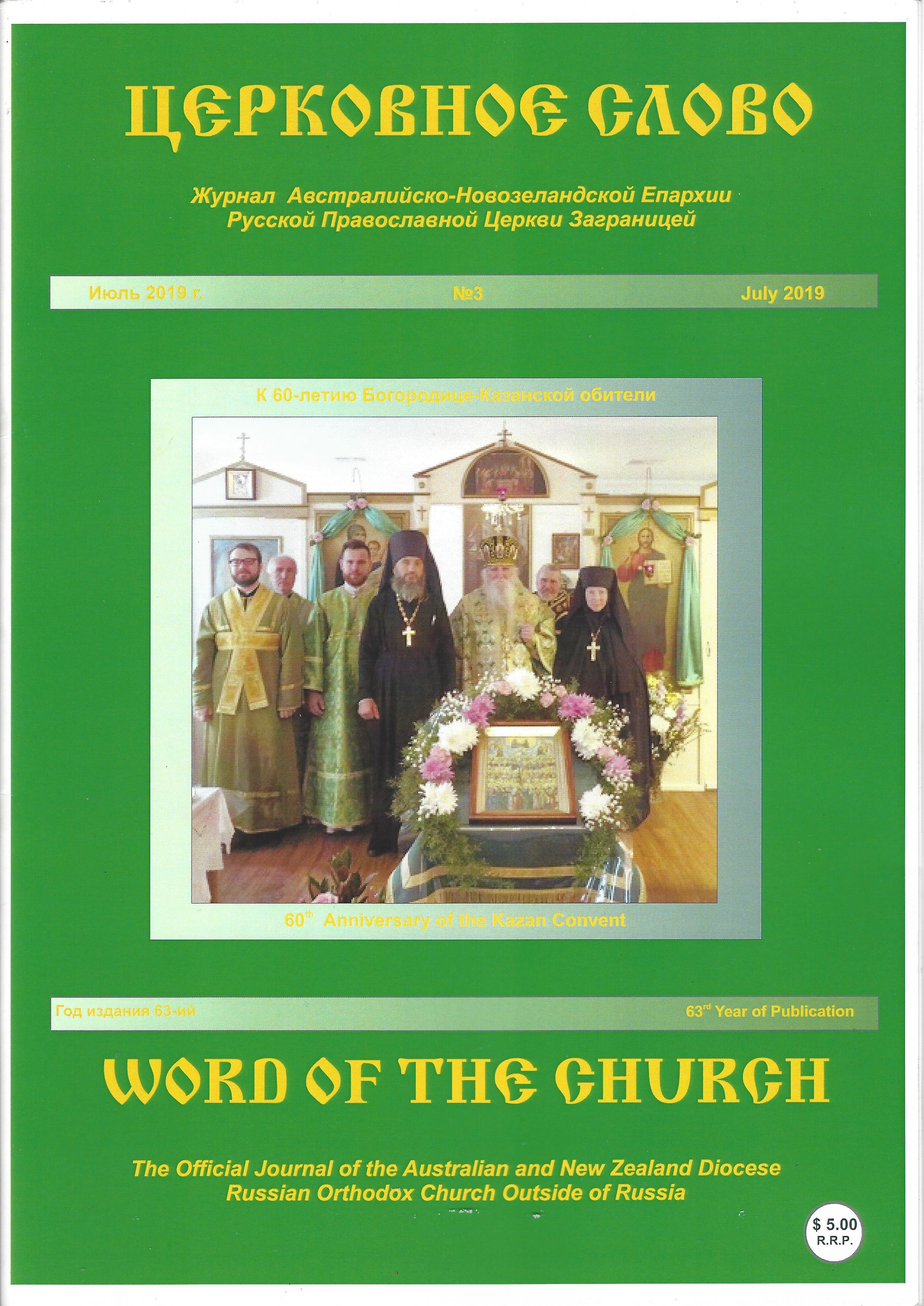 Saint Nicholas Russian Orthodox Church - Home